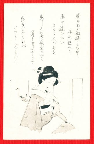 Vintage JAPAN Japanese Art Postcard Geisha Poem #EA182