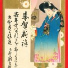 Antique JAPAN Japanese Art Postcard Woman Beauty Telephone Calling #EA184