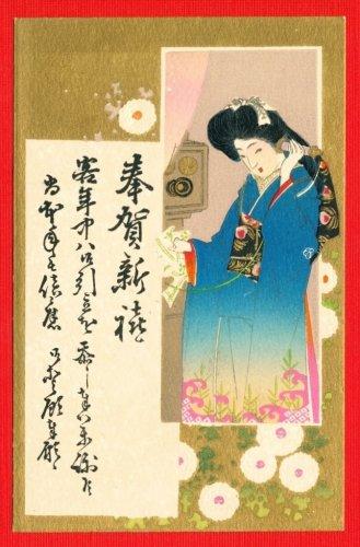 Antique JAPAN Japanese Art Postcard Woman Beauty Telephone Calling #EA184