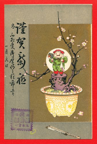Antique JAPAN Japanese Art Postcard Bonsai Tree God New Year #EA189