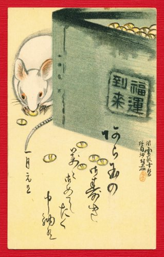 JAPAN Japanese Art Postcard Mouse Eating Beans New Year Card #EA193