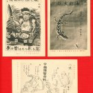 Lot of 3 JAPAN Japanese Postcards Army Propaganda Poster Image #EM150