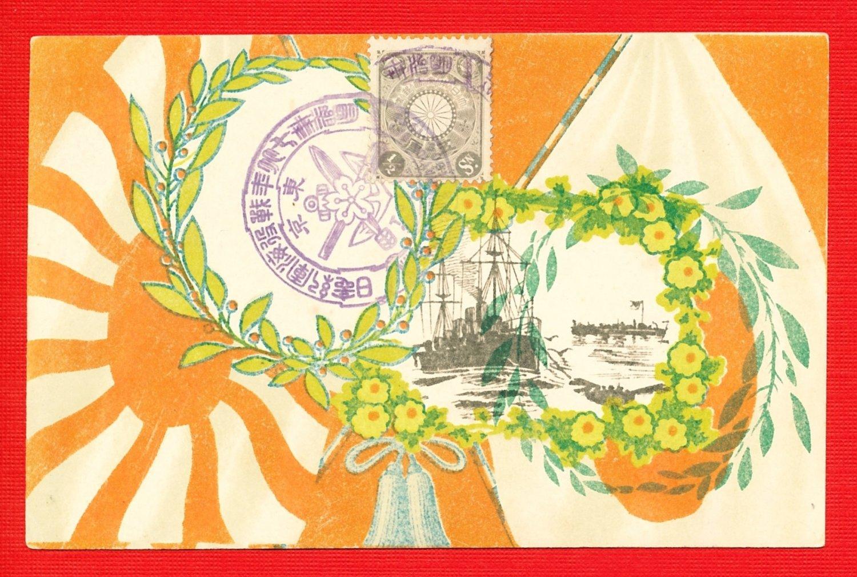 1906 JAPAN Postcard Military Art RUSSO-JAPANESE WAR Navy Fleet Battleships #EM159