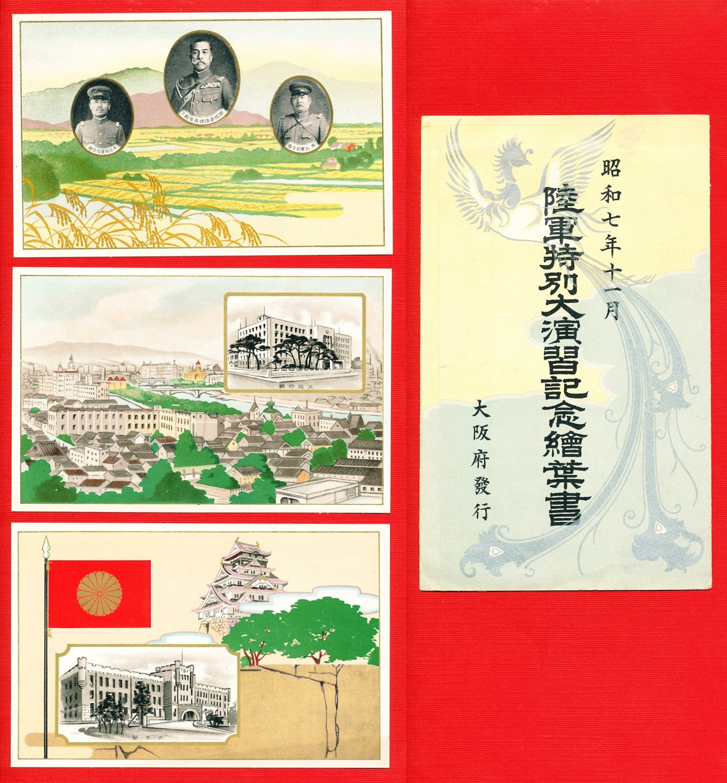 Set of 3 JAPAN Japanese Postcards w/ Folder Army Maneuvers in 1932 #EM167