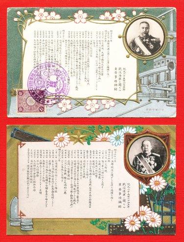 Set of 2 JAPAN Postcards RUSSO-JAPANESE WAR Admiral TOGO Marshal OYAMA #EM175