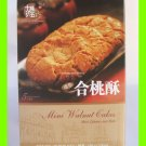 MINI WALNUT BISCUIT CAKES - USA SELLER