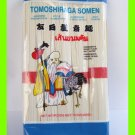 JAPANESE STYLE DRY NOODLES TOMOSHIRAGA SOMEN - USA SHIP