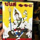 8311-THAI HOLY MAGIC MANUAL POCKET DESIGN BOOK TATTOO 108 YHAN SACRED GRAFFITI