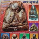 2443-REAL THAI AMULET POWERFUL PROTECTION 6 HAND CLOSED EYE PIDTA BUDDHA  LP DUM
