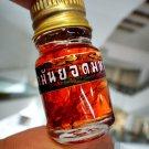 0130-THAI AMULET SALIKA BIRD OIL NAMANPAI CHARMING LOVE ATTRACT LP NAEN NEN