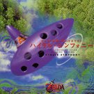 THE LEGEND OF ZELDA OCARINA OF TIME HYRULE SYMPHONY CD