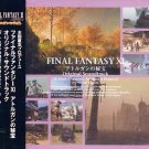 FINAL FANTASY XI TREASURES OF AHT URHGAN CD SOUNDTRACK