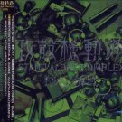 GHOST IN THE SHELL SAC PROTOTYPE ORIGINAL SOUNDTRACK CD