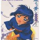 AI YORI AOSHI (3-DVD)