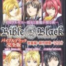 BIBLE BLACK (COMPLETE) [1 DVD]