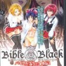 BIBLE BLACK (SIDE STORY 1 & 2) [1 DVD]