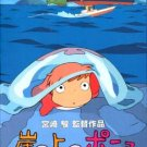 PONYO ON THE CLIFF BY THE SEA [1-DVD]