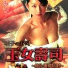 SAKIKO NO SUSHI [1-DVD]