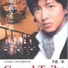 THE GRAND TRIBE [2-DVD]