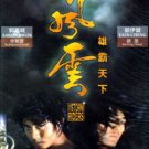 THE STORM RIDERS [1-DVD]