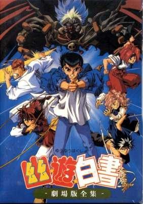 YU YU HAKUSHO OVA [2 DVD]
