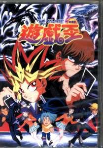 YU-GI-OH! MOVIE [1 DVD]
