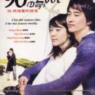 90 DAY'S LOVE (8-DVD)