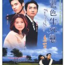 AUTUMN IN MY HEART / ENDLESS LOVE W/ ENGLISH SUBTITLES (9-DVD)