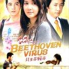 BEETHOVEN VIRUS (8-DVD)