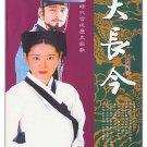 DAE JANG GEUM (16-DVD)