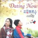 DATING NOW (8-DVD)