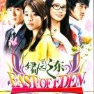 EAST OF EDEN [10-DVD]