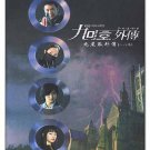 FORBIDDEN LOVE / NINE TAILED FOX (8-DVD)
