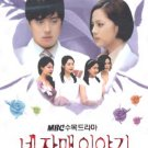 FOUR SISTERS [1-DVD]