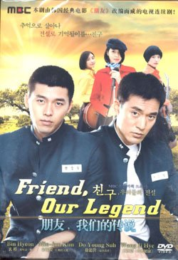 FRIEND, OUR LEGEND [8-DVD]