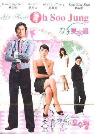 GET KARL! OH SOO JUNG (8-DVD)