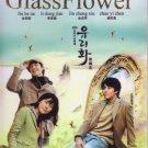 GLASS FLOWER (9-DVD)