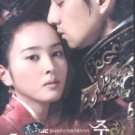 JUMONG (AKA PRINCE OF THE LEGEND) (20-DVD)