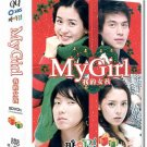 MY GIRL (8-DVD)