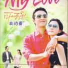 MY LOVE (9-DVD)