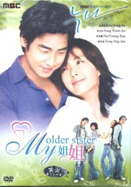 MY OLDER SISTER (18-DVD)