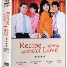 RECIPE OF LOVE (13-DVD)