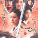 SEOUL'S SAD SONG (5-DVD)