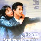 STAIRWAY TO HEAVEN (2-DVD)