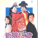 SWEET 18 (10-DVD)