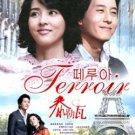 TERROIR [3-DVD]