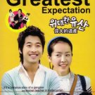 THE GREATEST EXPECTATION (AKA GREAT INHERITANCE) (8-DVD)