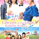 THE LAWYERS OF THE GREAT REPUBLIC KOREA (8-DVD)