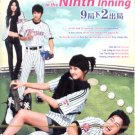 TWO OUTS IN THE NINTH INNING (8-DVD)