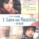 1 LITRE NO NAMIDA [2-DVD]